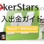 PokerStars入出金ガイド