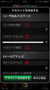 PokerStarsアプリのアカウント作成画面
