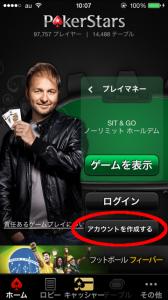 PokerStarsアプリのタイトル画面