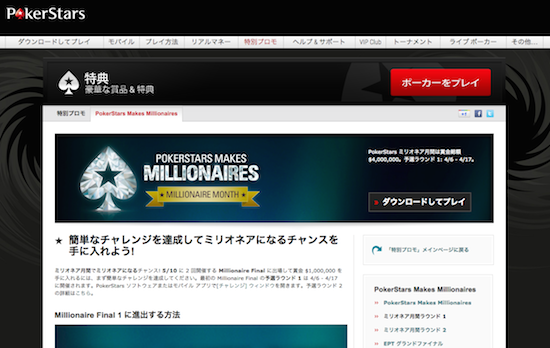 PokerStars Makes Millionaires