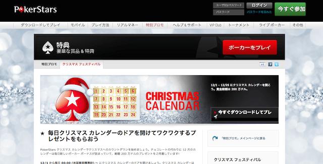 PokerStarsクリスマス